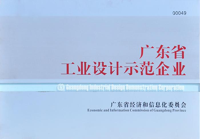广东省工业设计示范企业
