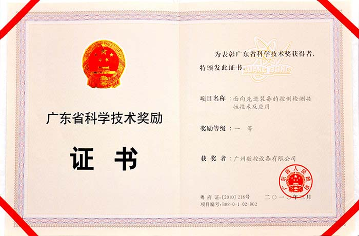 广东省科学技术进步一等奖
