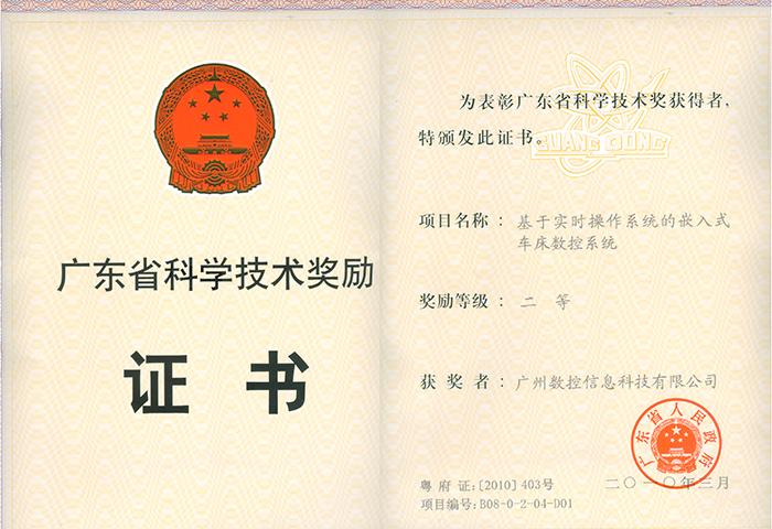 广东省科学技术进步二等奖