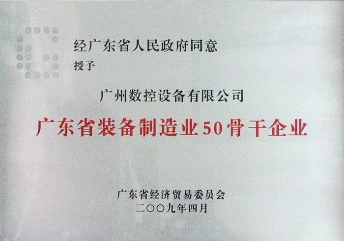 广东省装备制造业50骨干企业证书