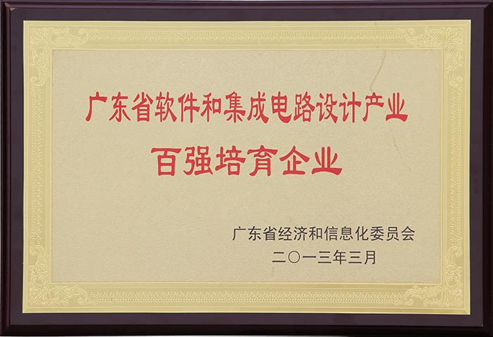 广东省软件和集成电路设计产业百强培育企业