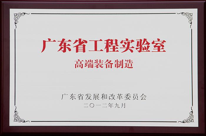 广东省工程实验室(高端装备制造)