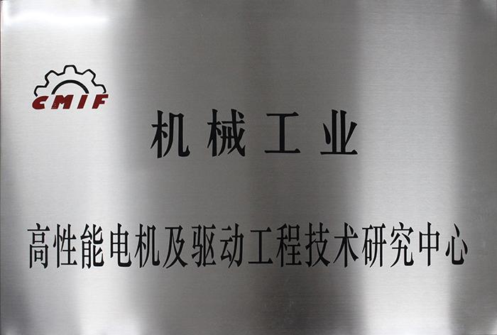 机械工业高性能电机及驱动工程技术研究中心