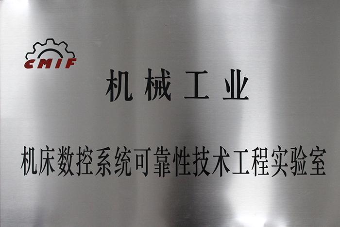 机械工业机床数控系统可靠性技术工程实验室
