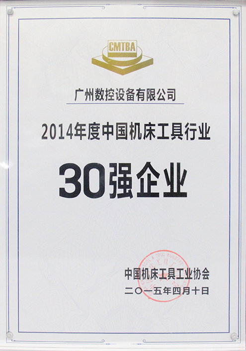 2014年度中国机床工具行业30强企业