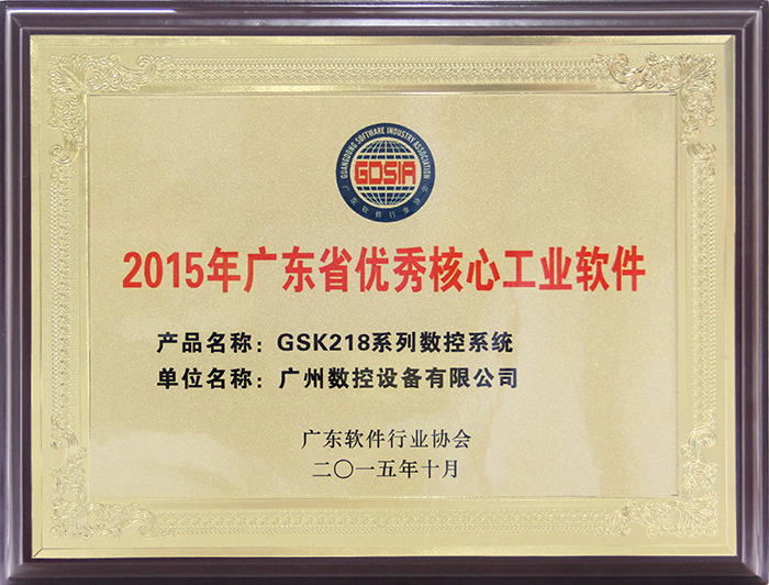 2015年广东省优秀核心工业软件-GSK281