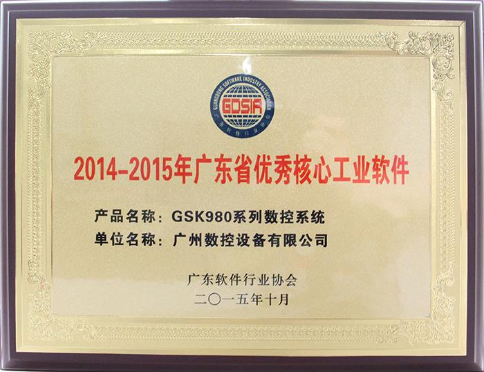 2015年广东省优秀核心工业软件-GSK980