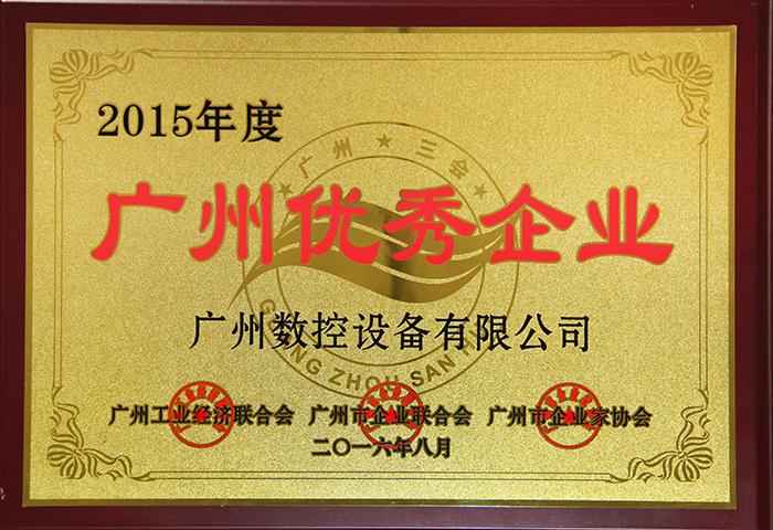 2015广州优秀企业