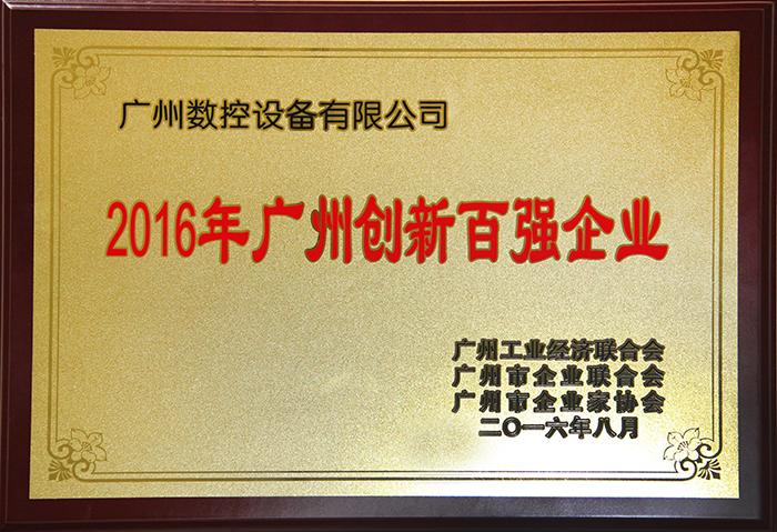 2016广州创新百强企业